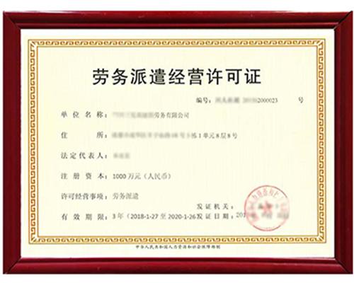 余庆劳务派遣许可证执照