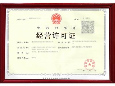 凯里旅行社经营许可证