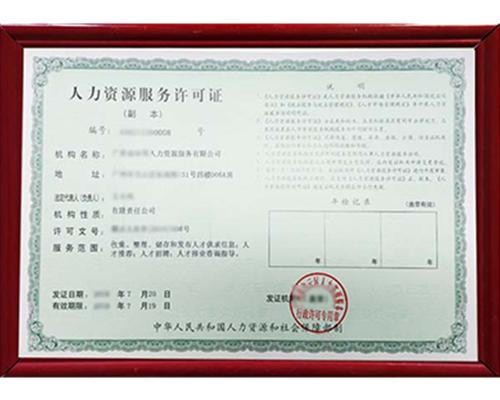 黔南人力资源资质许可证