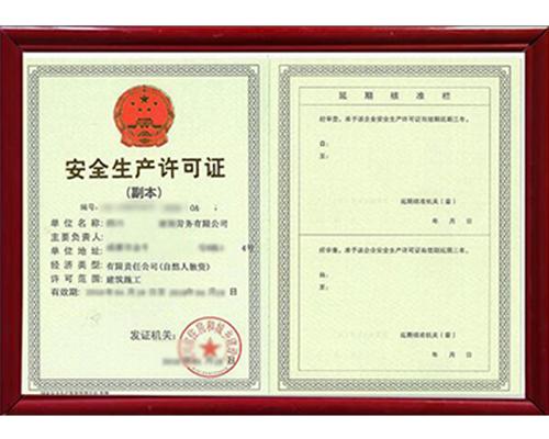 安全生产许可证新办